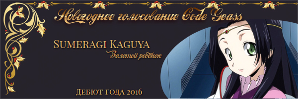 http://rom-brotherhood.ucoz.ru/CodeGeass/NewYearCard/2016/2.7.1.jpg