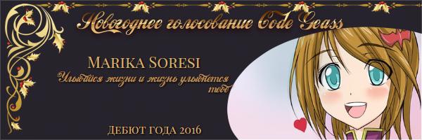 http://rom-brotherhood.ucoz.ru/CodeGeass/NewYearCard/2016/2.7.2.jpg