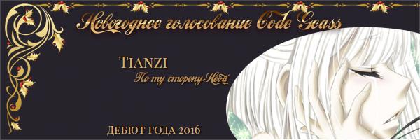 http://rom-brotherhood.ucoz.ru/CodeGeass/NewYearCard/2016/2.7.3.jpg