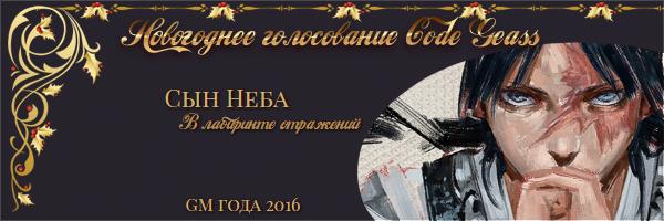 http://rom-brotherhood.ucoz.ru/CodeGeass/NewYearCard/2016/2.8.2.jpg