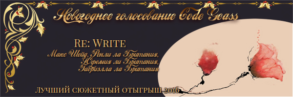 http://rom-brotherhood.ucoz.ru/CodeGeass/NewYearCard/2016/2.9.1.jpg