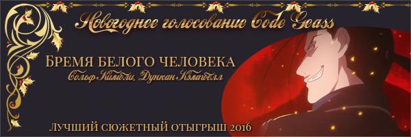 http://rom-brotherhood.ucoz.ru/CodeGeass/NewYearCard/2016/2.9.3.jpg