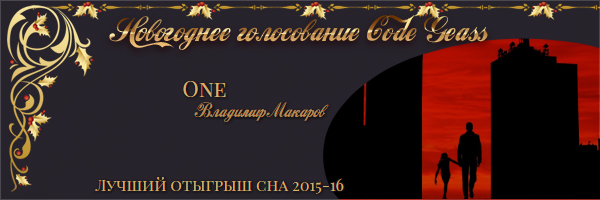 http://rom-brotherhood.ucoz.ru/CodeGeass/NewYearCard/2016/3.1.1.jpg