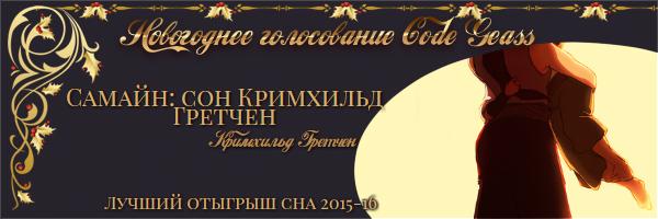 http://rom-brotherhood.ucoz.ru/CodeGeass/NewYearCard/2016/3.1.2.jpg
