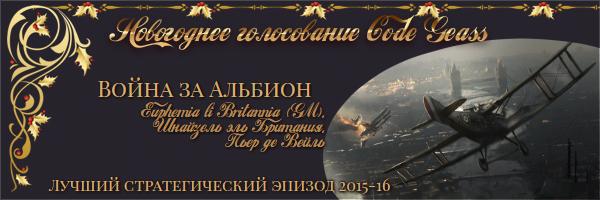 http://rom-brotherhood.ucoz.ru/CodeGeass/NewYearCard/2016/3.2.1.jpg
