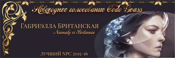 http://rom-brotherhood.ucoz.ru/CodeGeass/NewYearCard/2016/3.3.1.jpg
