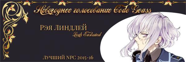 http://rom-brotherhood.ucoz.ru/CodeGeass/NewYearCard/2016/3.3.2.jpg