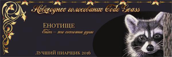 http://rom-brotherhood.ucoz.ru/CodeGeass/NewYearCard/2016/4.1.1.jpg