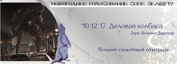 http://rom-brotherhood.ucoz.ru/CodeGeass/NewYearCard/2019/1.png