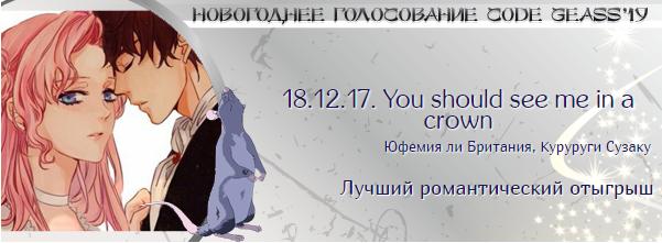 http://rom-brotherhood.ucoz.ru/CodeGeass/NewYearCard/2019/11.png