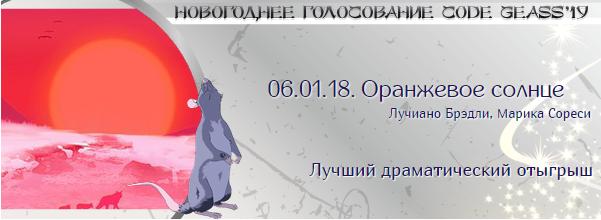 http://rom-brotherhood.ucoz.ru/CodeGeass/NewYearCard/2019/13.png