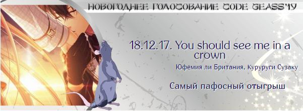 http://rom-brotherhood.ucoz.ru/CodeGeass/NewYearCard/2019/16.png