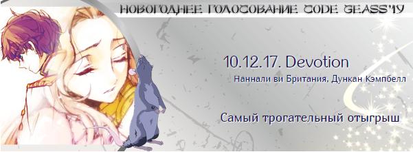 http://rom-brotherhood.ucoz.ru/CodeGeass/NewYearCard/2019/18.png