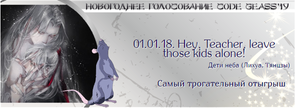 http://rom-brotherhood.ucoz.ru/CodeGeass/NewYearCard/2019/19.png