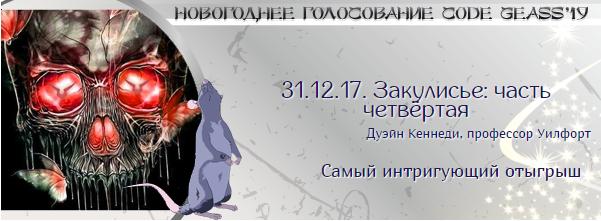 http://rom-brotherhood.ucoz.ru/CodeGeass/NewYearCard/2019/20.png