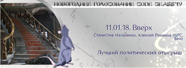 http://rom-brotherhood.ucoz.ru/CodeGeass/NewYearCard/2019/25.png