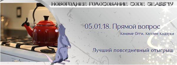 http://rom-brotherhood.ucoz.ru/CodeGeass/NewYearCard/2019/27.png