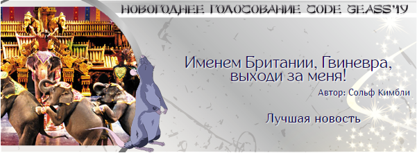 http://rom-brotherhood.ucoz.ru/CodeGeass/NewYearCard/2019/34.png
