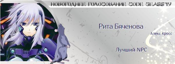 http://rom-brotherhood.ucoz.ru/CodeGeass/NewYearCard/2019/36.png