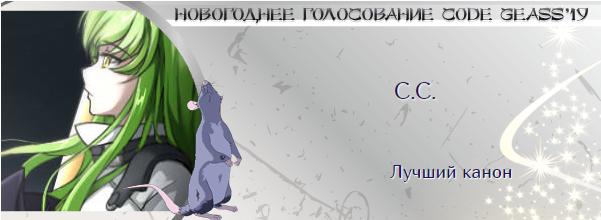 http://rom-brotherhood.ucoz.ru/CodeGeass/NewYearCard/2019/39.png