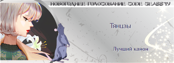 http://rom-brotherhood.ucoz.ru/CodeGeass/NewYearCard/2019/40.png