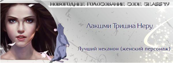 http://rom-brotherhood.ucoz.ru/CodeGeass/NewYearCard/2019/41.png