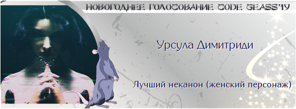 http://rom-brotherhood.ucoz.ru/CodeGeass/NewYearCard/2019/42.png