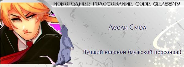 http://rom-brotherhood.ucoz.ru/CodeGeass/NewYearCard/2019/44.png
