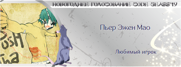 http://rom-brotherhood.ucoz.ru/CodeGeass/NewYearCard/2019/47.png