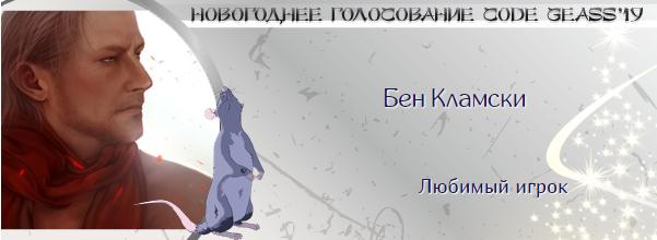 http://rom-brotherhood.ucoz.ru/CodeGeass/NewYearCard/2019/48.png