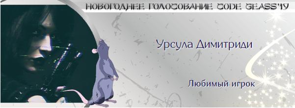 http://rom-brotherhood.ucoz.ru/CodeGeass/NewYearCard/2019/49.png
