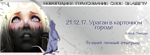 http://rom-brotherhood.ucoz.ru/CodeGeass/NewYearCard/2019/5.png
