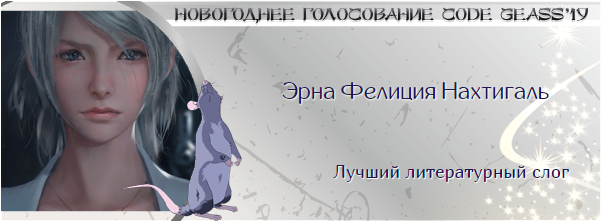 http://rom-brotherhood.ucoz.ru/CodeGeass/NewYearCard/2019/50.png