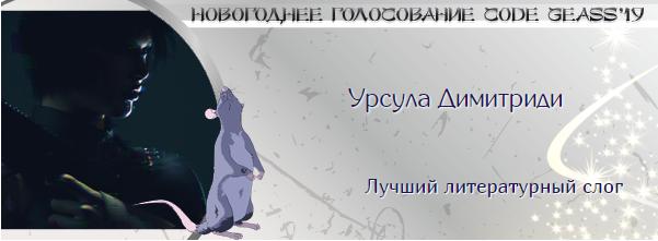 http://rom-brotherhood.ucoz.ru/CodeGeass/NewYearCard/2019/52.png