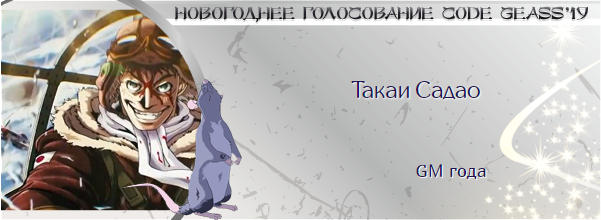 http://rom-brotherhood.ucoz.ru/CodeGeass/NewYearCard/2019/54.png