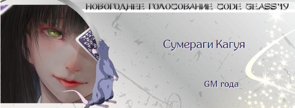 http://rom-brotherhood.ucoz.ru/CodeGeass/NewYearCard/2019/55.png