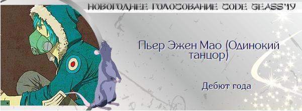 http://rom-brotherhood.ucoz.ru/CodeGeass/NewYearCard/2019/57.png