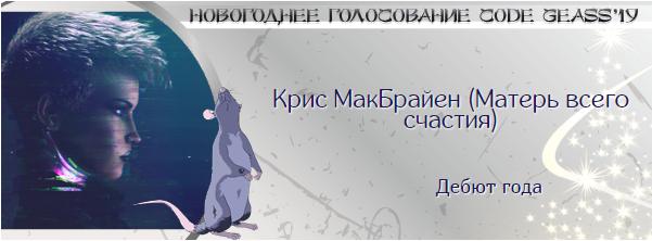 http://rom-brotherhood.ucoz.ru/CodeGeass/NewYearCard/2019/58.png