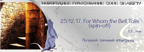 http://rom-brotherhood.ucoz.ru/CodeGeass/NewYearCard/2019/6v.png