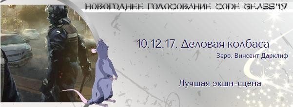 http://rom-brotherhood.ucoz.ru/CodeGeass/NewYearCard/2019/7.png
