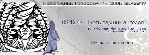 http://rom-brotherhood.ucoz.ru/CodeGeass/NewYearCard/2019/8.png