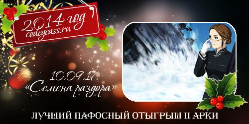 http://rom-brotherhood.ucoz.ru/CodeGeass/NewYearCard/22.png