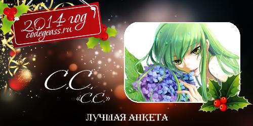 http://rom-brotherhood.ucoz.ru/CodeGeass/NewYearCard/24_1.png