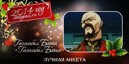 http://rom-brotherhood.ucoz.ru/CodeGeass/NewYearCard/24_3.png