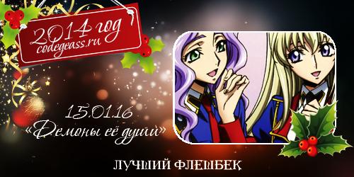 http://rom-brotherhood.ucoz.ru/CodeGeass/NewYearCard/26.png