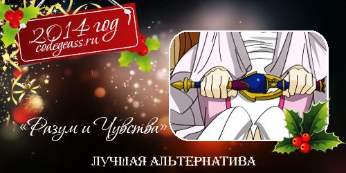 http://rom-brotherhood.ucoz.ru/CodeGeass/NewYearCard/27.png