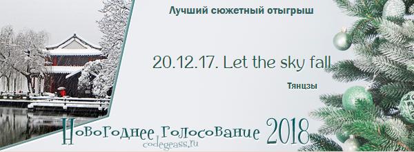 http://rom-brotherhood.ucoz.ru/CodeGeass/NewYearCard/vote2018/1.png