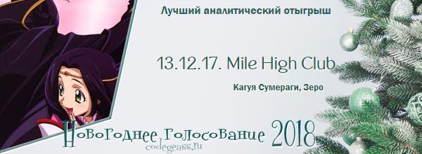 http://rom-brotherhood.ucoz.ru/CodeGeass/NewYearCard/vote2018/10.png