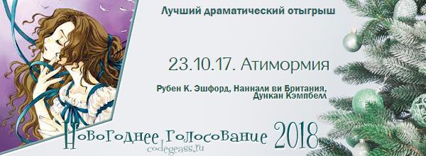 http://rom-brotherhood.ucoz.ru/CodeGeass/NewYearCard/vote2018/12.png