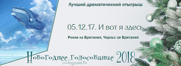 http://rom-brotherhood.ucoz.ru/CodeGeass/NewYearCard/vote2018/13.png